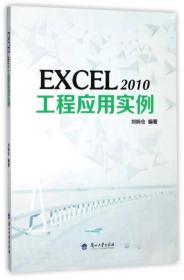 【正版】Excel 2010工程应用实例 刘炳仓编著