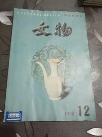 文物 1998 12