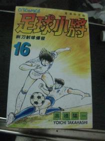 正版漫画 足球小将16、17、18、19、21、22、23、26、30、31、32、34、35册,共13册合售