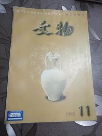 文物 1998 11