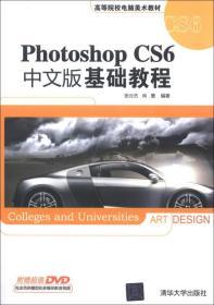 高等院校电脑美术教材:Photoshop CS6中文版基础教程