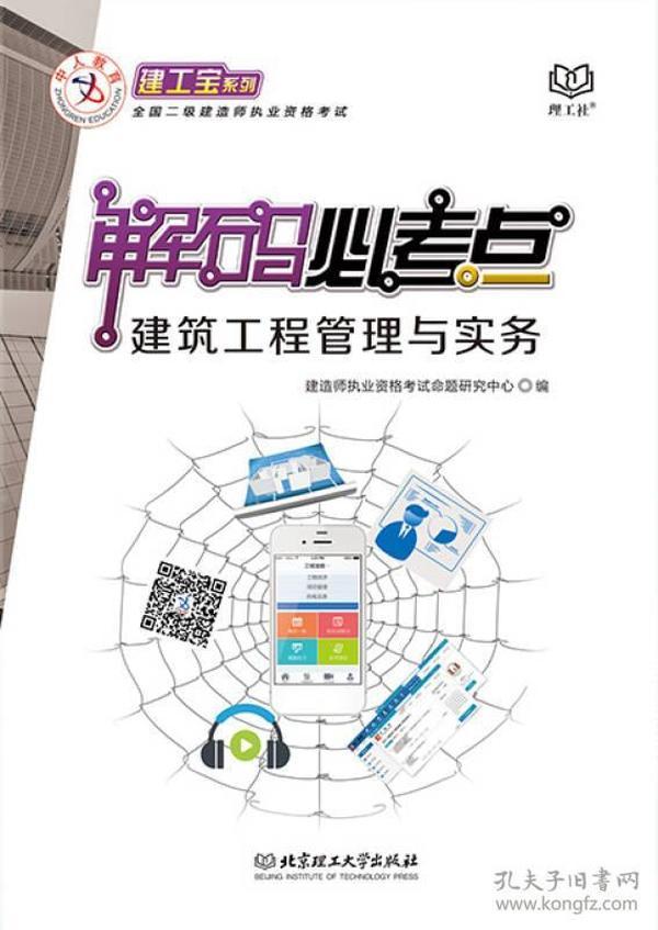建筑工程管理与实务/解码必考点