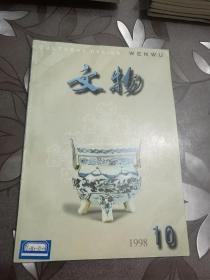 文物 1998 10