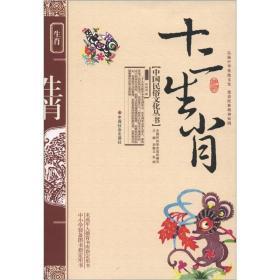 中国民俗文化丛书:十二生肖