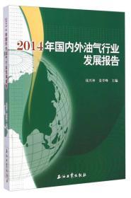 9787518306336-oy-2014年国内外油气行业发展报告