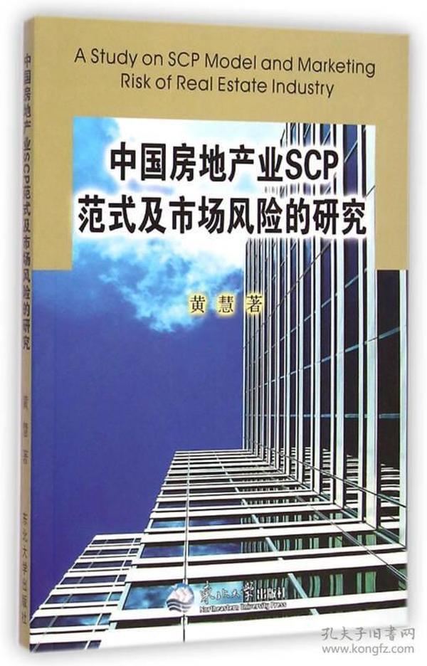 中国房地产业SCP范式及市场风险的研究