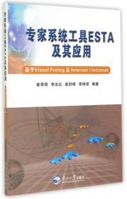专家系统工具ESTA及应用