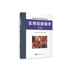 实用结肠镜学(第2版)