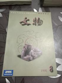 文物 1998 8
