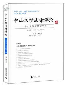 中山大学法律评论 第12卷  第1辑