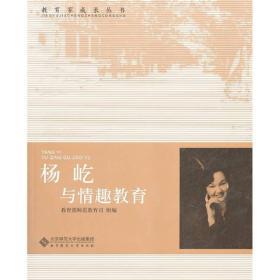 教育家成长丛书:杨屹与情趣教育