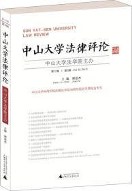中山大学法律评论.第12卷.第3辑