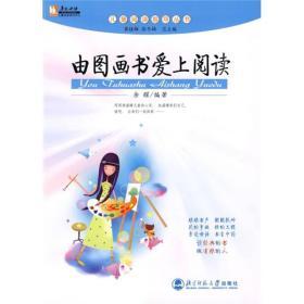 由图画书爱上阅读 余耀  北京师范大学出版社