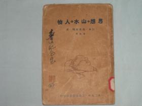 思想*山水*人物   1929年毛边本    封面有鲁迅纪念室赠  另有章一枚    鲁迅译
