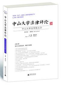 中山大学法律评论 第12卷  第4辑