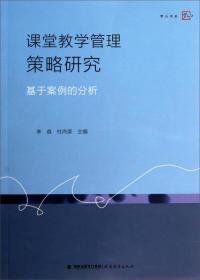 梦山书系·课堂教学管理策略研究:基于案例的分析