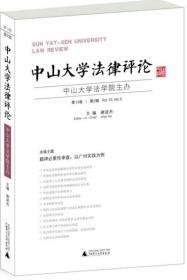 中山大学法律评论