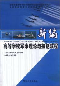 新编高等学校军事理论与技能教程(第二版)