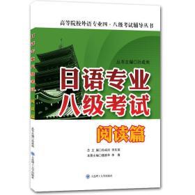 日语专业八级考试·阅读篇
