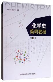 化学史简明教程(第2版)