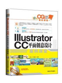 IIIustratorCC平面创意设计案例课堂
