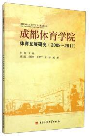 成都体育学院体育发展研究:2009~2011