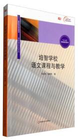 培智学校语文课程与教学 马红英徐银秀 华东师范大学出版社 2016年01月01日 9787567540989