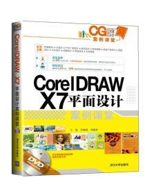 CG设计案例课堂:CorelDRAW X7平面设计案例课堂