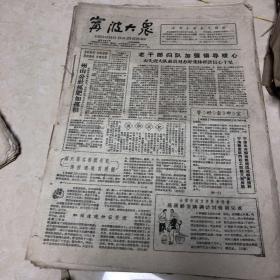 宁波大众1962年7月3日至31日馆藏合订本