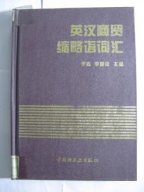 英汉商贸缩略语词汇