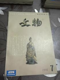 文物 1998 7