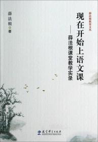 薛法根教育文丛·现在开始上语文课:薛法根课堂教学实录