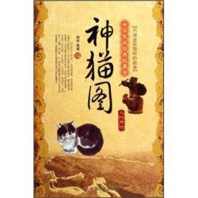 神猫图:人物传说