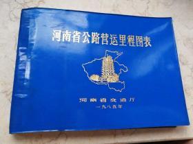 河南省公路营运里程图表