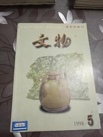 文物 1998 5