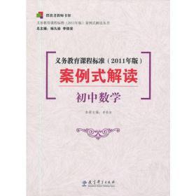 2011年版 案例式解读(初中数学)