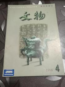 文物 1998 4