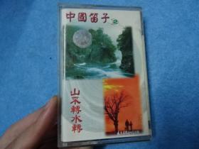 磁带-中国笛子-山不转水转