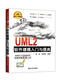 特价~UML2软件建模入门与提高-全新改版 9787302386100