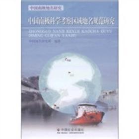 中国南极地名研究:中国南极科学考察区域地名规范研究