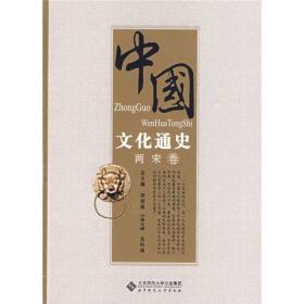 中国文化通史:两宋卷
