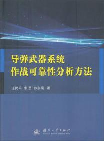 导弹武器系统作战可靠性分析方法汪民乐,李勇,孙永福 著