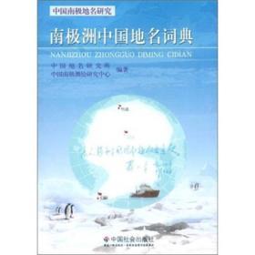 南极洲中国地名词典