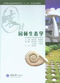园林生态学第二版