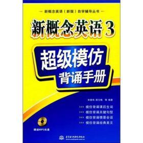 新概念英语(新版)自学辅导丛书·新概念英语3:超级模仿背诵手册