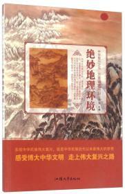 绝妙地理环境/中华复兴之光 万里锦绣河山