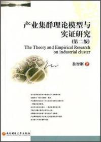 产业集群理论模型与实证研究