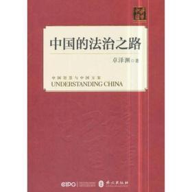 中国的法治之路(中文版平装)