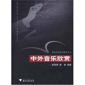 中外音乐欣赏 钦丽丽,李波 著  9787308046831 浙江大学出版社