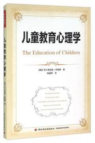 万千教育:儿童教育心理学  (软精装)